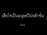 Sad Dak Productions (Thailand)