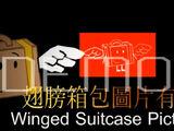 Winged Suitcase Group (Hong Kong)