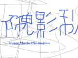 Coiny Movie Production (Hong Kong)