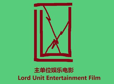 Lord Unit