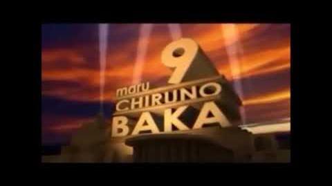 (FAKE) Maru 9 Chiruno Baka Pictures (1995-)
