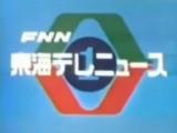 FNN Tokai TV News Films (Japan)