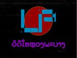 Luang Prabang Capital Video (Laos)
