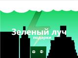 Green Ray (Russia)