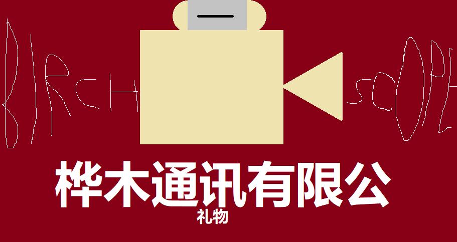 Birch Communications (Macau) | Adam's Dream Logos 2 0