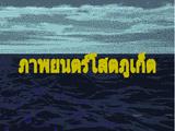 Phuket Audiovisual Films (Thailand)