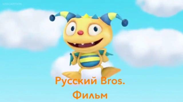 Russian Bros. Film (Russia)