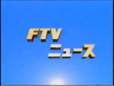 FTV News Productions (Japan)