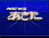 Akita News (Japan)