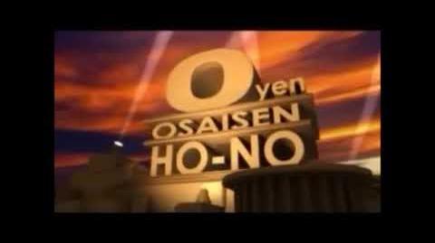 (FAKE) 0yen Osaisen Ho-No Pictures (1995-)
