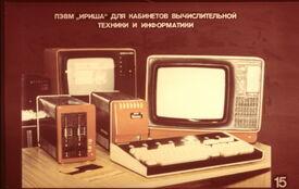 Irisha computer (Vishnyakov 1987 slide 15)