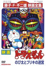 Doraemon e o segredo do labirinto