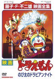 Doraemon e as mil e unha noites