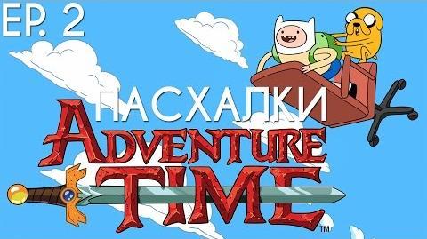 Пасхалки в Adventure Time Ep. 2 Easter Eggs