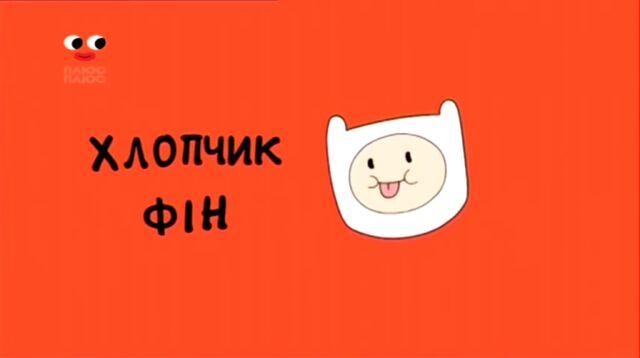 File:FinntheHumanUkrainianIntro.jpeg