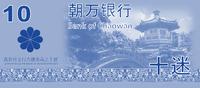 Chaowan CWF ¥10