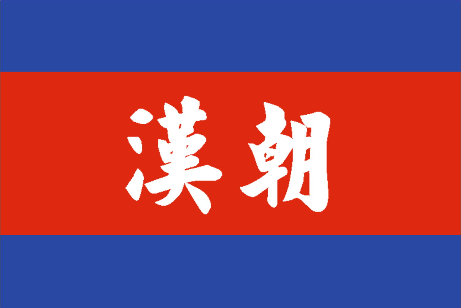 image flag of the han dynasty png east asian micronations wiki