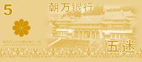 Chaowan CWF ¥5