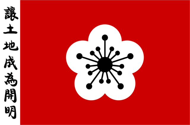 File:Flag of Meijing 2014.png