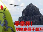 Chaowanese independence propaganda