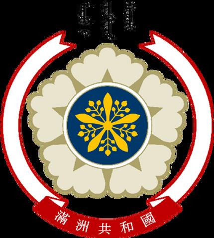 File:Emblem of the Manchurian Republic.png