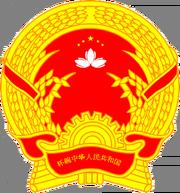 Emblem of Beiwan