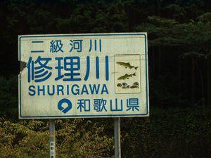 File:Shurigawa.jpg
