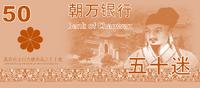 Chaowan CWF ¥50