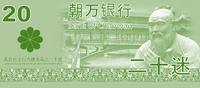 Chaowan CWF ¥20
