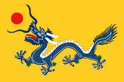 Flag of the Qing dynasty (1889-1912)
