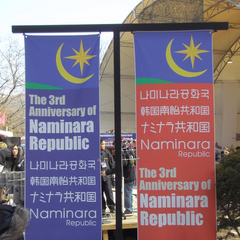 Naminara Republic 3rd anniversary banners.