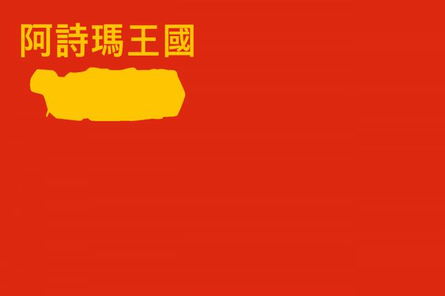 File:Flag of Hashima.png