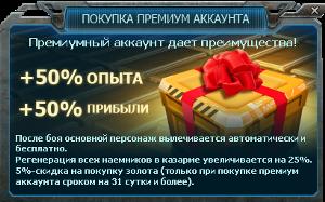 300px-Покупка.премиум