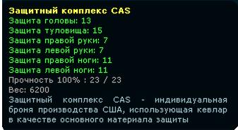 Броня CAS описание