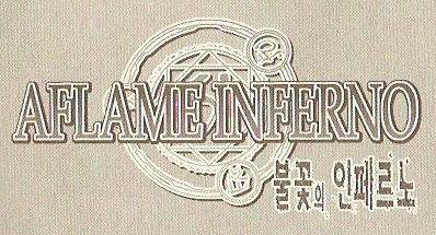 File:AflameInferno-k-logo-mono.jpg