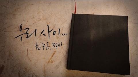 MV 한동근, 정아 '우리사이..