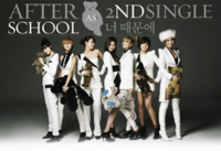 230px-Afterschoolbecauseofyou