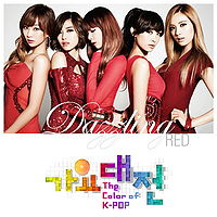 Dazzalig Red Cover