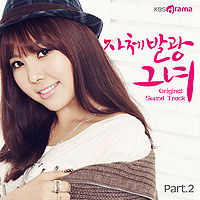 200px-My Shining Girl OST Part.2