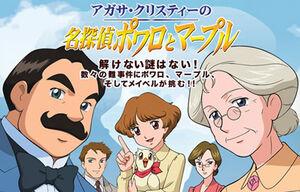 Agathachristie anime