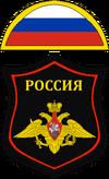 Российская Армия (2)