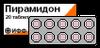 Пирамидон (аминофеназон) (1)