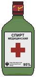 Спирт медицинский (1)
