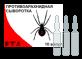Противоарахнидная сыворотка (1)