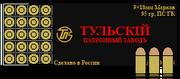 Коробка 9x18мм FMJ 50п ТПЗ (1)