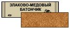 Злаковый батончик (РЦ)