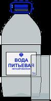 Вода питьевая (РЦ)