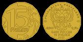 15 рублей (РФ)