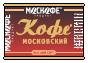 Кофе Московский (Россия)
