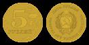 5 рублей (РССР)